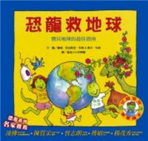 恐龍家庭教養繪本(5):恐龍救地球─寶貝地球的最佳指南
