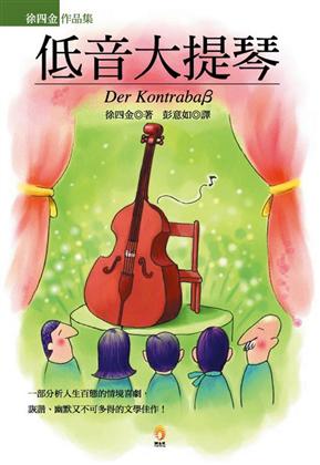 低音大提琴(新版)