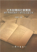 文本詮釋與社會實踐:蔣年豐教授逝世十週年 論文集(精)