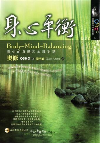 身心平衡的圖片搜尋結果