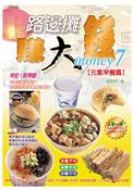 路邊攤賺大錢(7):元氣早餐篇