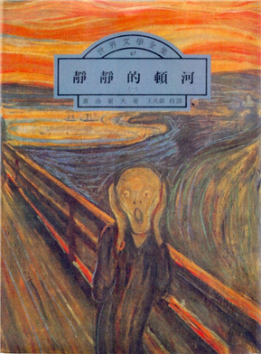 靜靜的頓河(4冊合售)