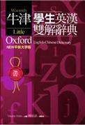 LOD~NEW平裝大字版牛津學生英漢雙解辭典