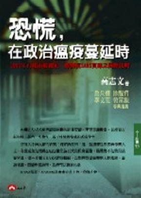 恐慌,在政治瘟疫蔓延時:2003年台北市政府政治:媒體抗SARS實錄之國際比較