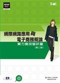 網際 應用與電子商務概論實力養成暨評量(第二版)