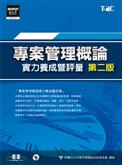 專案管理概論實力養成暨評量:第二版