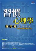 習慣心理學(應用篇)-習慣改變 新的治療理論與方法