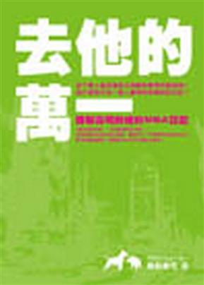 去他的萬一:酪梨壽司的紐約MBA日記