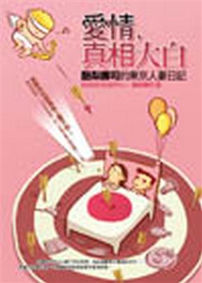 愛情,真相大白─酪梨壽司的東京人妻日記