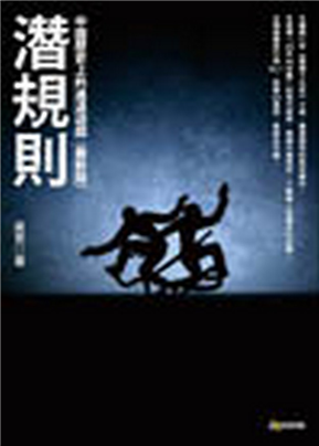 潛規則—中國歷史上的進退遊戲(最新版)