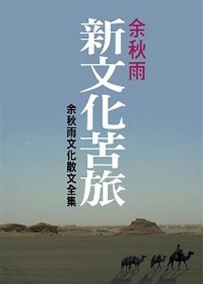 新文化苦旅 (余秋雨文化散文全集)