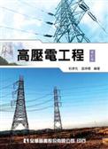 高壓電工程(修訂版)
