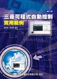 三菱可程式自動控制實用範例(修訂三版)