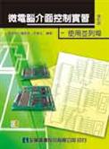 微電腦介面控制實習- 並列埠(修訂版)
