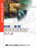 增層.多層印刷電路板技術