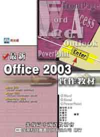 最新Office 2003 實作教材