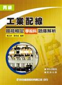 丙級工業配線技能檢定學術科題庫解析
