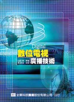 數位電視廣播技術