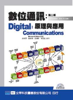 數位通訊:原理與應用(第二版)(附習題光碟片)