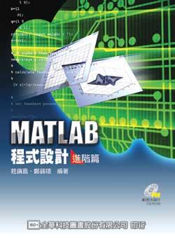 MATLAB程式設計:進階篇