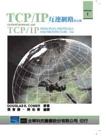TCP/IP互連網路(第五版)