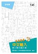 中文輸入實力養成暨評量(2008年版)