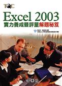 Excel 2003 實力養成暨評量解題秘笈