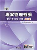 專案管理概論實力養成暨評量(第二版)