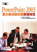 PowerPoint 2003 實力養成暨評量解題秘笈