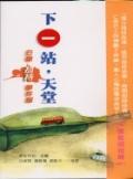 下一站天堂(三民叢刊292)