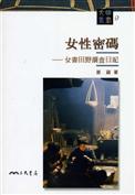 女性密碼:女書田野調查日記(文明叢書9)