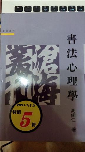 書法心理學(平裝)