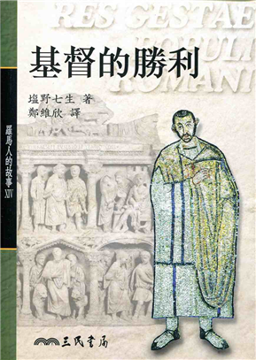 基督的勝利:羅馬人的故事(14)平裝