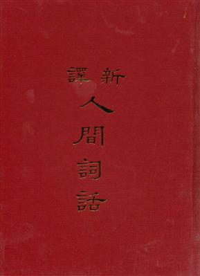 新譯人間詞話(精裝)
