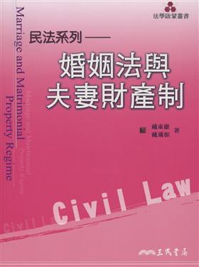 婚姻法與夫妻財產制