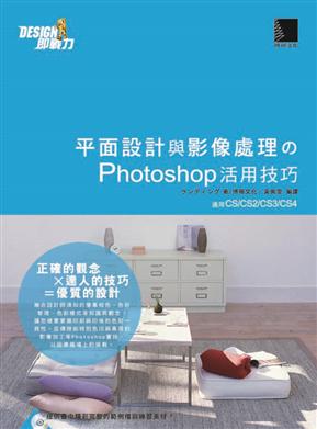 平面設計與影像處理的Photoshop活用技巧