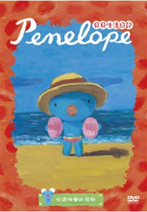 貝貝生活日記 Vol.4:忙碌快樂的假期 DVD
