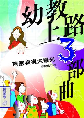 幼教上路三部曲:精選教案大曝光