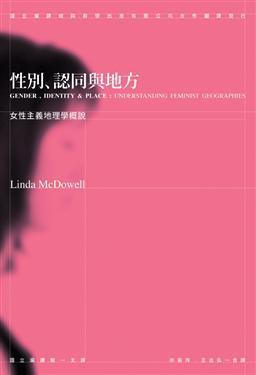 性別、認同與地方:女性主義地理學概說