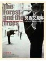 見樹又見林:社會學作為一種生活、實踐與承諾