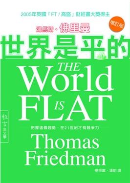 世界是平的(增訂版)