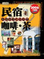 民宿咖啡茶(2006升級版)
