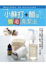 小蘇打+醋的無毒清潔法