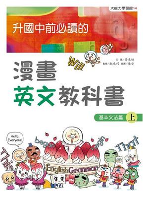 升國中前必讀的漫畫英文教科書(3):基本文法篇(上)