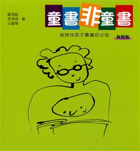 童书非童书(新修版)