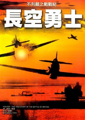 長空勇士-不列顛之戰戰紀