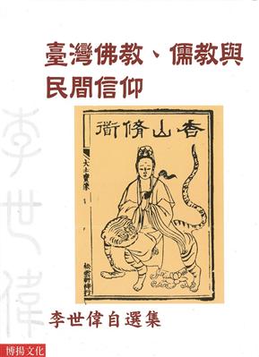 臺灣佛教、儒教與民間信仰