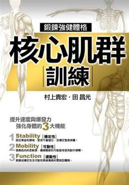 核心肌群訓練   (二手書)