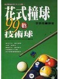 花式撞球:99招技術球(中英)