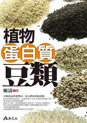 植物蛋白質‧豆類
